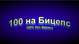 """100 на Бицепс. Видео 1: """"Вперед за рекордами"""""""