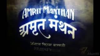Download Amrit Manthan 1934: Aarat ko dukh haaro devi durga namo kehari vaahini (Chorus) MP3 song and Music Video