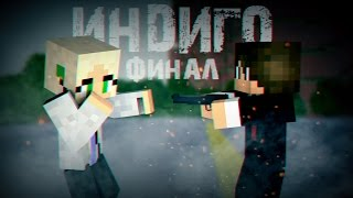 "Minecraft сериал: ""Индиго"" 7 серия. (Minecraft Machinima)"
