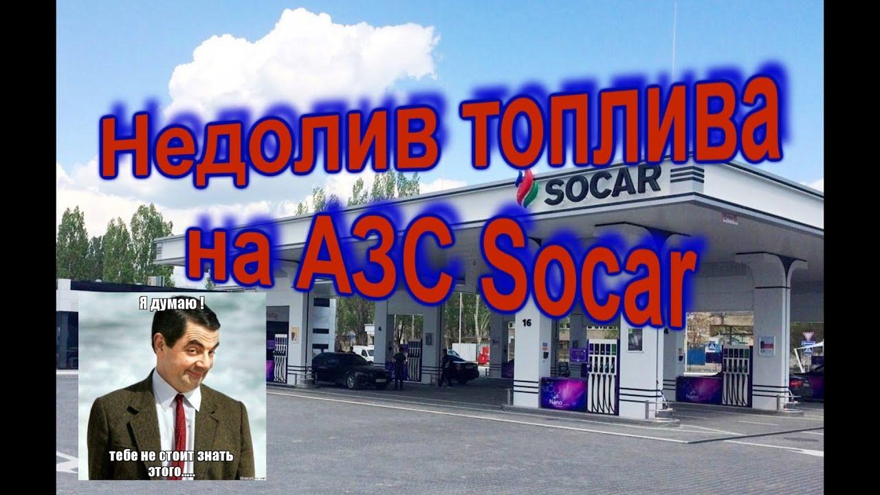 Недолив на АЗС #Socar - YouTube