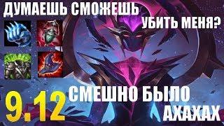 Карма Топ гайд геймплей 9.12 KarmaЛига легенд Бессмертная женщина