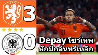 Depay หักปีกอินทรีเหล็ก! หลังเกม Netherlands vs Germany