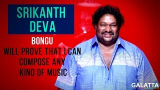 Bongu Will Prove That I Can Compose Any Kind Of Music - Srikanth Deva