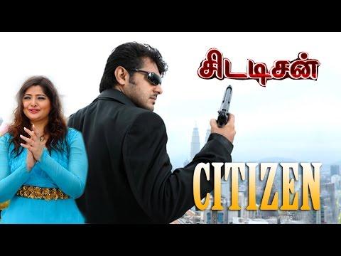 new tamil full movies | citizen | tamil new movies 2014 full movie