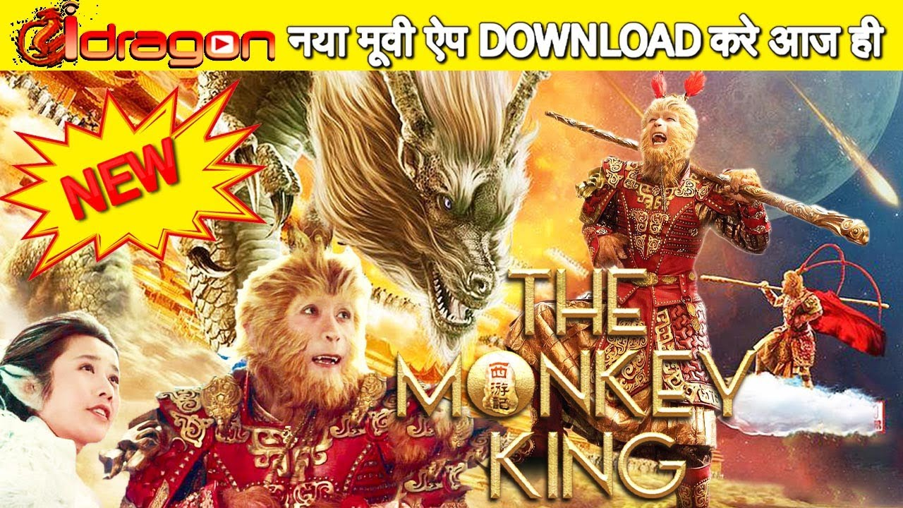 Download The Monkey King 1 FULL Action Movie In Hindi  V.3