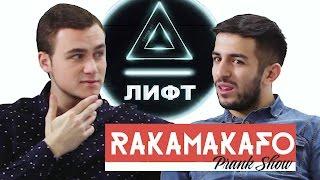 Ракамакафо рассказывают правду друг о друге!!! Лишение девственности - пранк в Шоу ЛИФТ.
