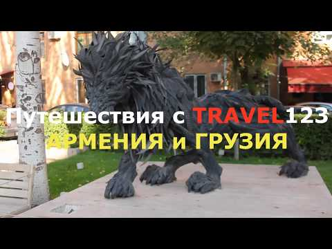 TRAVEL123. Путешествие Армения и Грузия. Сентябрь 2017