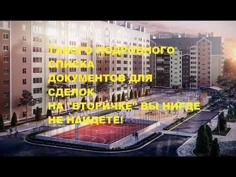"""САМЫЙ ПОДРОБНЫЙ СПИСОК ДОКУМЕНТОВ ДЛЯ ПРОВЕДЕНИЯ СДЕЛКИ по Квартире на """"Вторичке"""""""