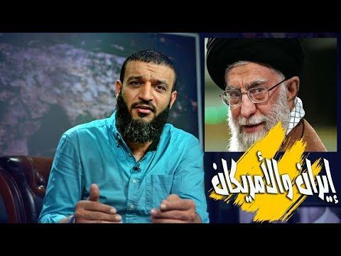 عبدالله الشريف   حلقة 6   إيران والأمريكان (1)   الموسم الثالث