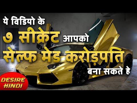 7 SUCCESS SECRETS OF SELF MADE MILLIONAIRES IN HINDI   करोड़पति बनना है तो ये देखे   DESIRE HINDI
