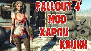 Fallout 4 мод Харли Квинн