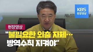 """[중앙재난안전대책본부] """"수도권 방역 조치 강화 첫 주…"""