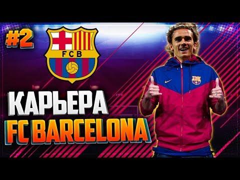 FIFA 18 КАРЬЕРА ЗА БАРСЕЛОНУ ★ |#2| - БАРСЕЛОНА КУПИЛА ГРИЗМАНА? ⚽ ТРАНСФЕРЫ БАРСЕЛОНЫ