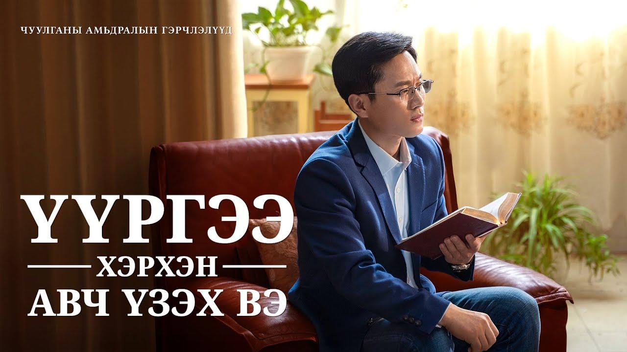 """Сайн мэдээний гэрчлэлүүд """"Үүргээ хэрхэн авч үзэх вэ"""" Христэд итгэгчдийн үнэн түүх"""