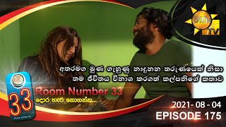 Room Number 33 | Episode 175 | 2021- 08- 04 Thumbnail