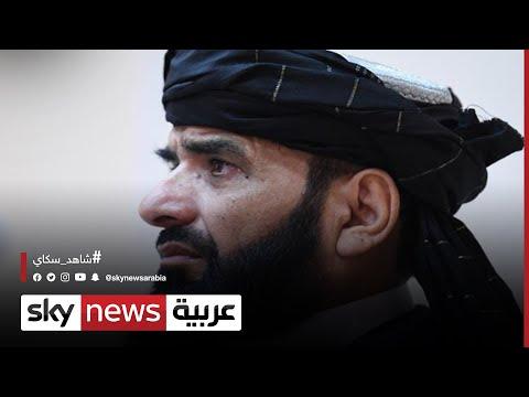 حركة طالبان ترشح سهيل شاهين مندوبا للأمم المتحدة