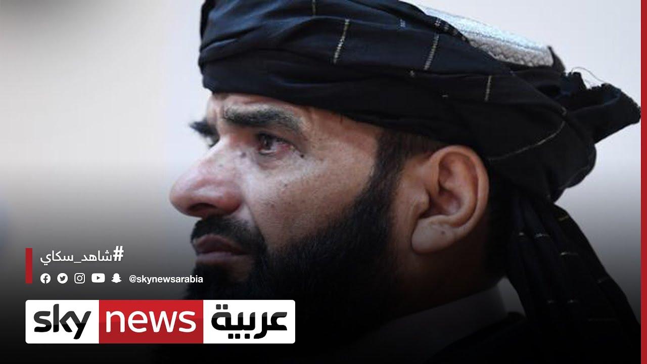 حركة طالبان ترشح سهيل شاهين مندوبا للأمم المتحدة  - 13:54-2021 / 9 / 22