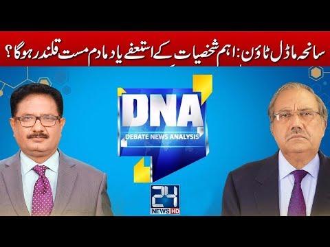 DNA - 6 December 2017 - 24 News HD
