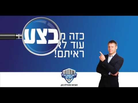 Israel Consumer Protection  Radio Commercial