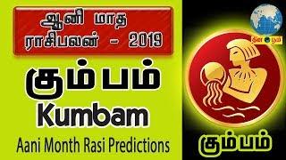 Aani matha rasi palan 2019 | Kumbam (Aquarius)| கும்பம் | ஆனி | June month predictions