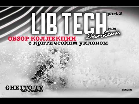 Lib Tech Snowboards 2020 Часть 2. Топовые и эксперементальные сноубрды коллеции