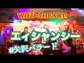 『エィシャン・シー』歌詞付き 矢沢永吉カバー WILD☆HEART カーブドソプラノサックスソロ