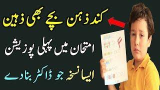 Brain And Memory Power Boost || Dimagh Ki Kamzori Ka Ilaj In Urdu /Hindi