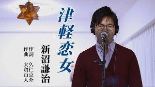 僕にとって「雪」がテーマの曲で思いつく歌のひとつはこの曲です。 やっぱりいい曲ですねぇ〜☆ 映像で雪を降らせてみました( • ̀ω•́ )✧ 僕にとっては難しかったですが、一生 ...