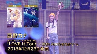 "西野カナ ""LOVE it Tour ~10th Anniversary~""DVD&BDトレイラー"