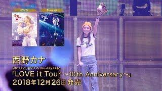 """西野カナ """"LOVE it Tour ~10th Anniversary~""""DVD&BDトレイラー"""