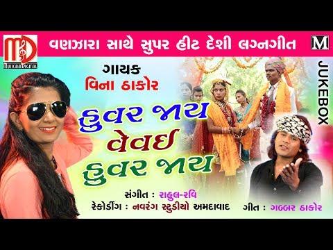 Vina Thakor New Song  Gujarati Lagna Geet 2018  Gabbar Thakor