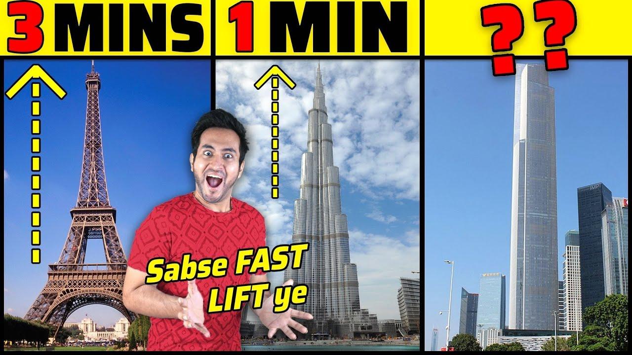 दुनिया की सबसे तेज़ ऊपर चढ़ने वाली LIFT कहाँ है? Where is The Fastest Elevator In the World