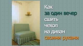 Как сшить чехол на диван за вечер(http://kak-vjazat-kover.ru/grand/ Чехол на диван., 2013-11-23T19:14:13.000Z)