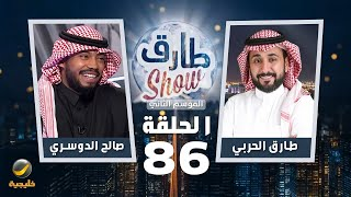 برنامج طارق شو الموسم الثاني الحلقة 86 - ضيف الحلقة صالح الدوسري