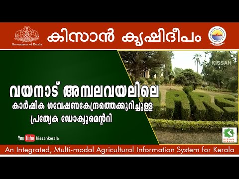 Special Documentary on Regional Agricultural Research Station Amabalavayal, Wayanadu
