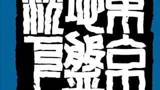 下町兄弟 おくれちゃった 〜 衰退途上国 日本 アルバム「東京地盤沈下」...