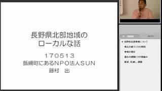 長野県の発達障害支援を考えるシンポジウム2「長野県北部地域のローカルな話」