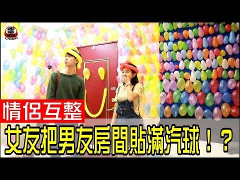 女友把男友房間貼滿了氣球 男友一回到家「臉都綠了」【眾量級 CROWD │整人特輯】
