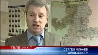 Гражданская защита Челябинской области
