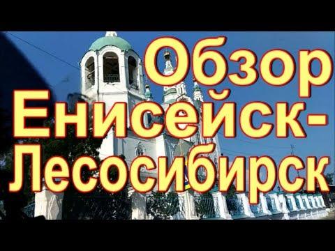 Обзор дороги с г.Енисейска до г.Лесосибирска.