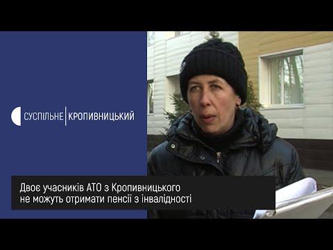 UA: Кропивницький: Двоє учасників АТО з Кропивницького не можуть отримати пенсії з інвалідності