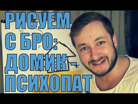 РИСУЕМ С БРО - ДОМИК-ПСИХОПАТ