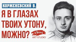 """Эдуард Асадов, стих - """"Я в глазах твоих утону, можно?"""". Читает Виктор Корженевский."""