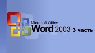 основы Word 2003 - 3 часть - урок 19