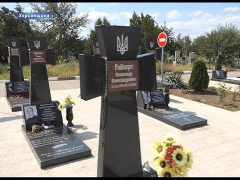 Херсон Плюс: Меморіал героям АТО на Геологів рекомендують Україні як вдале архітектурне рішення