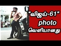 "Actor ""Vijay 61"" Movie photo leaked 