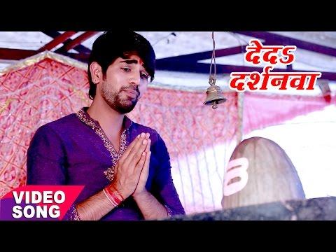 01 Ayiel Bani Tohare Sharanwa   Bhakti Ganga   Jitender Singh Anshu