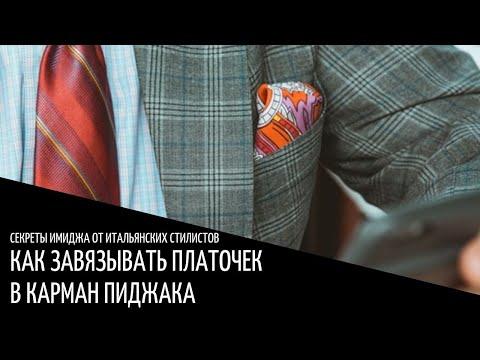 Как завязывать платочек в карман пиджака