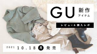 【GU】2021.10.18(月)発売 GU新作アイテム ご紹介andレビュー 【新商品】