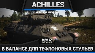 И ФЛЕГМАТИК НЕ ОСИЛИТ - Обзор M10 Achilles в War Thunder